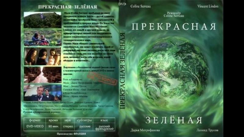 Прекрасная Зеленая (фильм). 1996