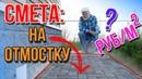 СТРОИТЕЛЬНАЯ АЗБУКА КИСЕЛЕВА №10 Смета на отмостку ДК130