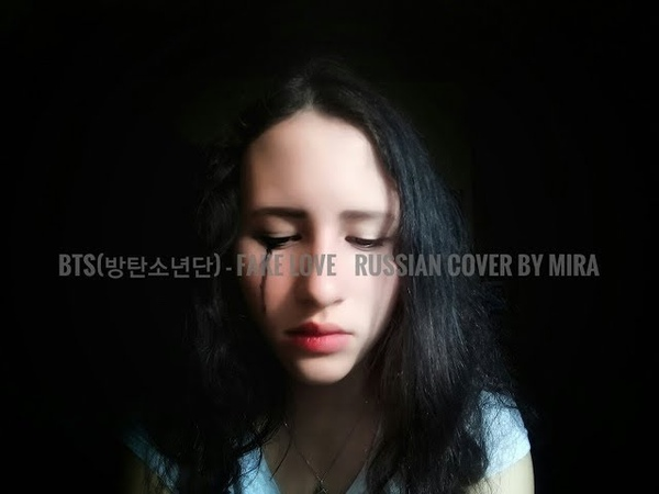 BTS (방탄소년단) - Fake love / RUSSIAN COVER BY MIRA