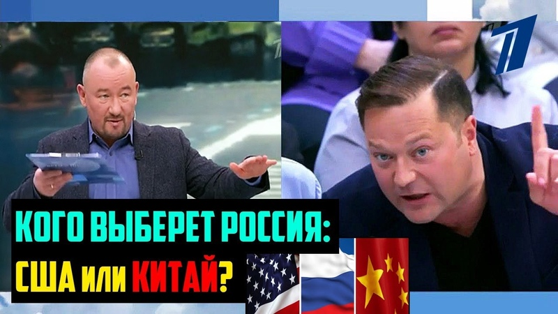 Кого выберет Россия: США или Китай? Исаев на Первом ВремяПокажет