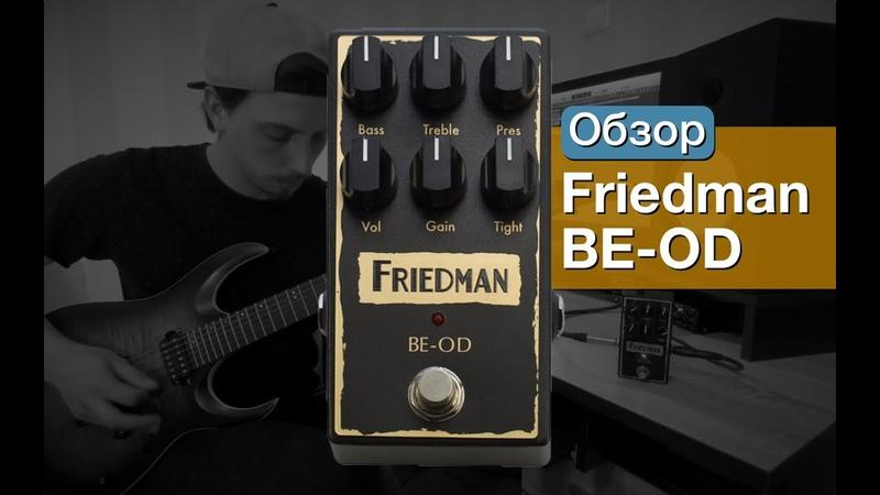 Обзор Friedman BE-OD