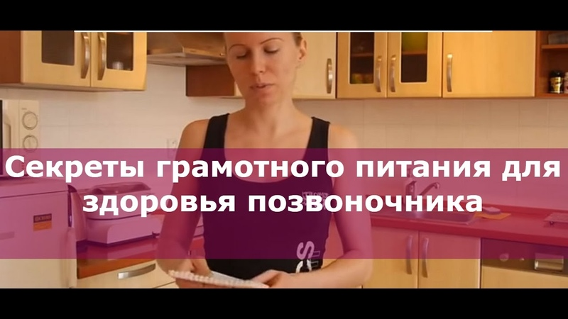 Секреты грамотного питания для здоровья позвоночника. Семинар. Александра Бонина
