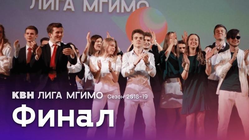 Финал Лиги КВН МГИМО Сезон 2018 2019