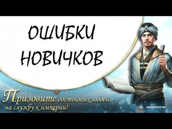Великий Султан 1. Ошибки Новичков