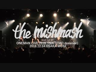 the mishmash - 2018.12.14 ONEMAN LIVE 2018 Naitemo dreamer Digest MOVIE