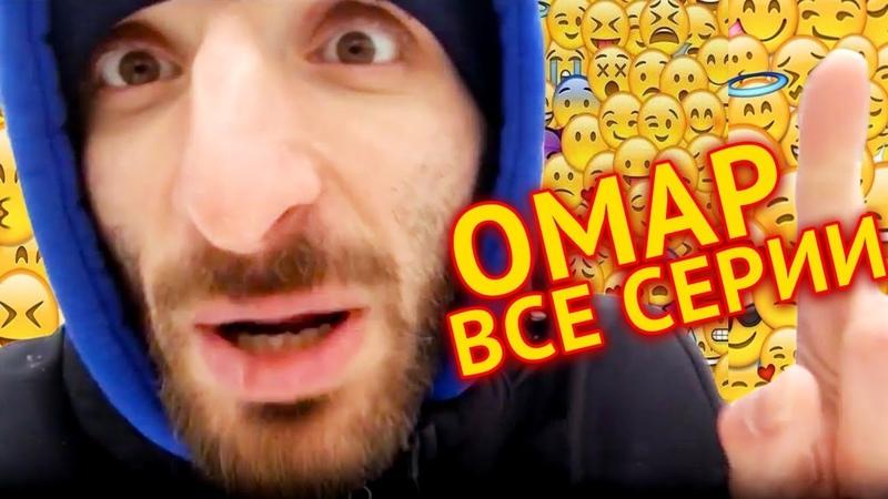 Как Омар в Москве зиму пережил Омар в большом городе