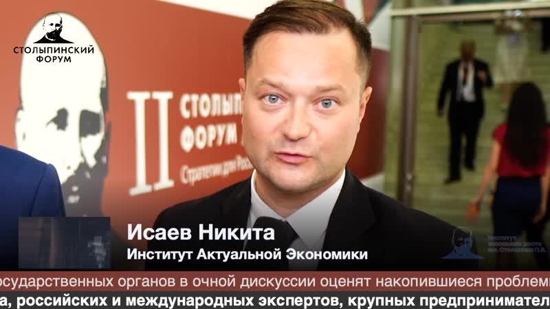 Исаев Никита, Институт Актуальной Экономики, СтолыпинскийФорум