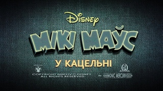 Мікі Маўс / Mickey Mouse – У кацельні (Gavarun_by)