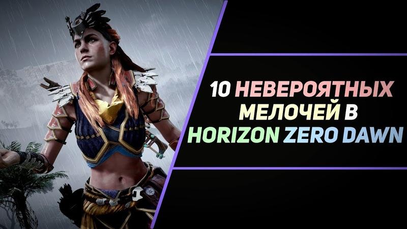 10 НЕВЕРОЯТНЫХ МЕЛОЧЕЙ В HORIZON ZERO DAWN