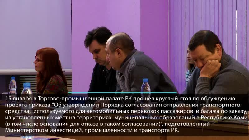 Круглый стол 15 01 2019г