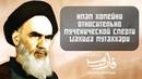 Имам Хомейни ра о мучннической смерти шахида Мутаххари ра