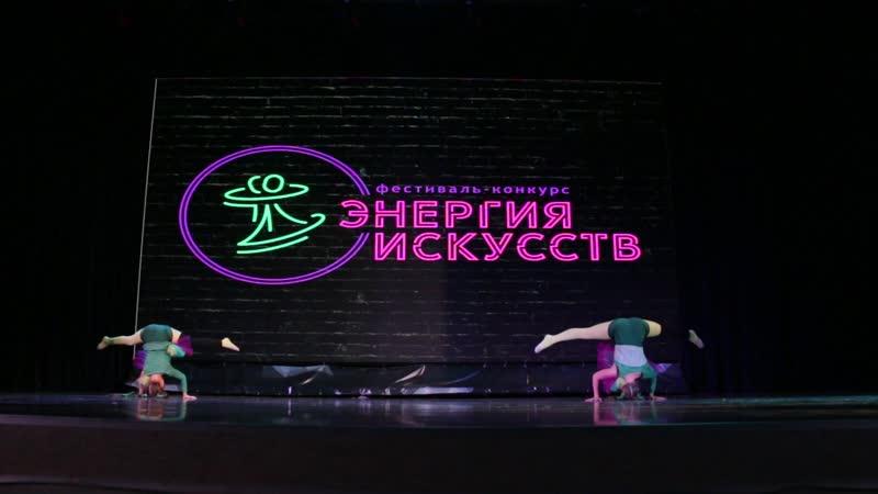Коллектив Экстрим Пеппи Всероссийский фестиваль-конкурс Энергия искусств - 2018