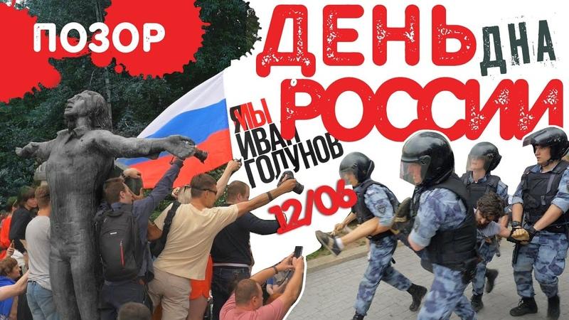 Марш за свободу Ивана Голунова Задержания в День России