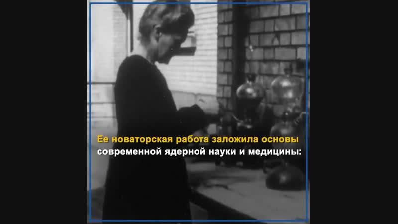 Мария Кюри проложила женщинам путь в науку