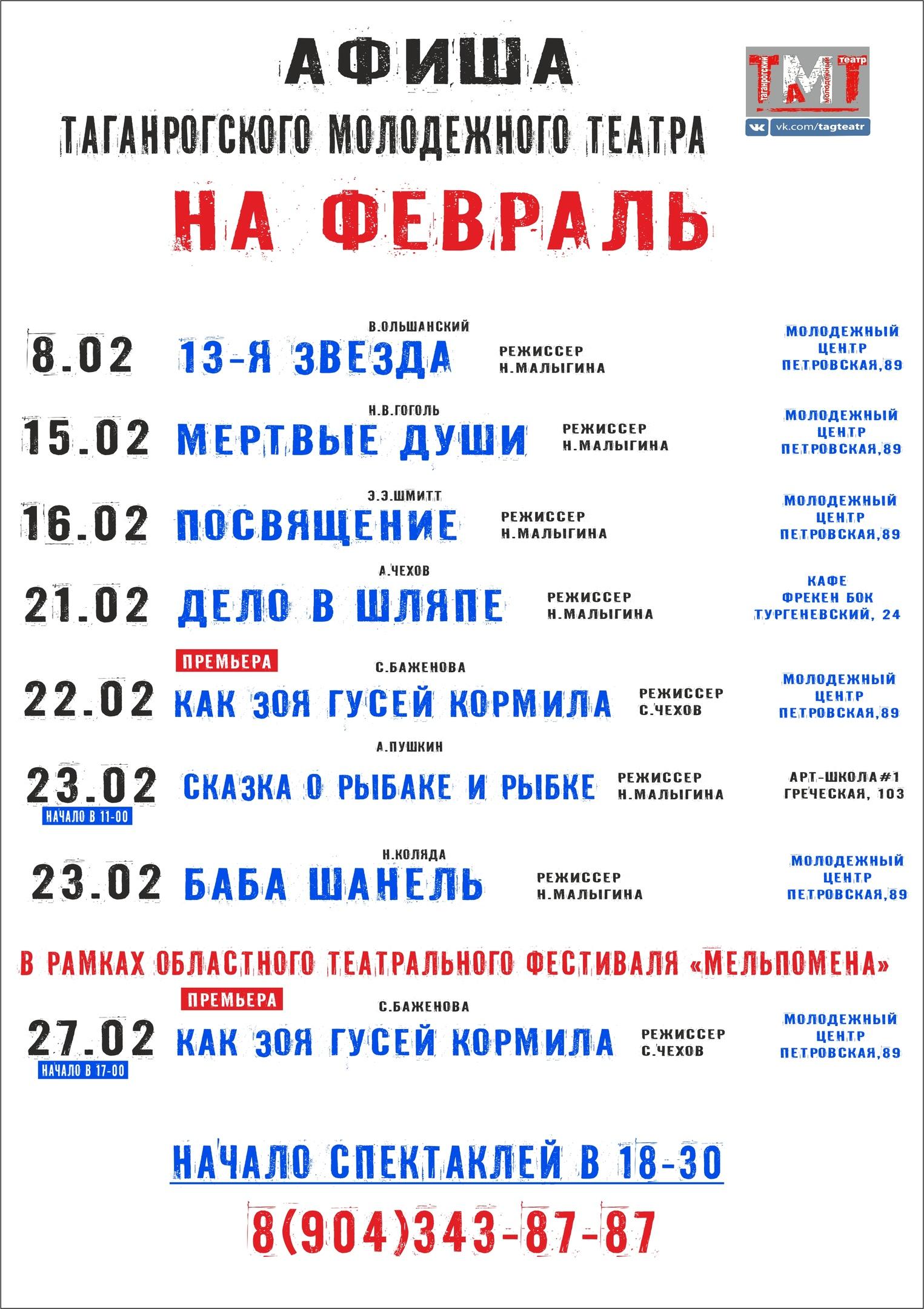 Афиша спектаклей в ФЕВРАЛЕ. Молодежный театр Нонны Малыгиной