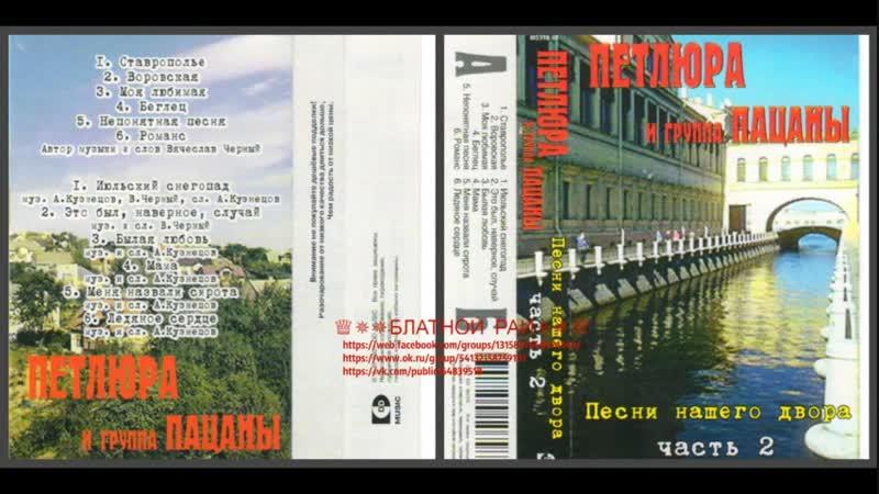 Сборник Петлюра (Юрий Барабаш) и группа Пацаны(Алексей Кузнецов) « Песни нашего двора 2» 2001