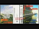 Сборник Петлюра (Юрий Барабаш) и группа Пацаны(Алексей Кузнецов) Песни нашего двора 2 2001