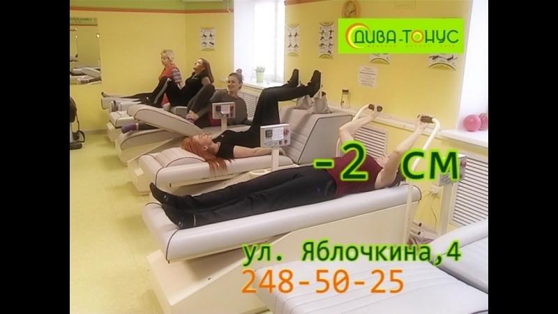 Женский спортивно оздоровительный клуб ДИВА ТОНУС