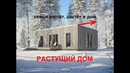 ДОСТУПНЫЙ загородный дом БЕЗ СКРЫТЫХ ПЛАТЕЖЕЙ. НОВЫЙ ПРОЕКТ модульного дома HOLTSOVHOUSE.