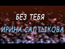 Ирина Салтыкова Без тебя Караоке
