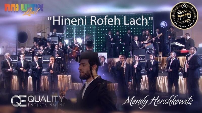 Hineni Rofeh Lach | הנני רופא לך - Yiddish Nachas live, Shira, Mendy Hershkowitz