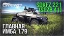 SdKfz 221 (sPzB 41): ГЛАВНАЯ ИМБА 1.79 в WAR THUNDER! ПЕРВАЯ КОНИЧЕСКАЯ ПУШКА
