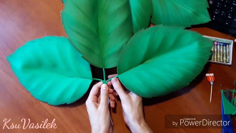 DIY | МК трехлистник для розы из фоамирана 2мм