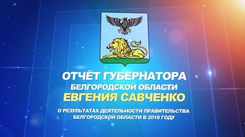 Отчет Губернатора области Евгения Савченко анонс