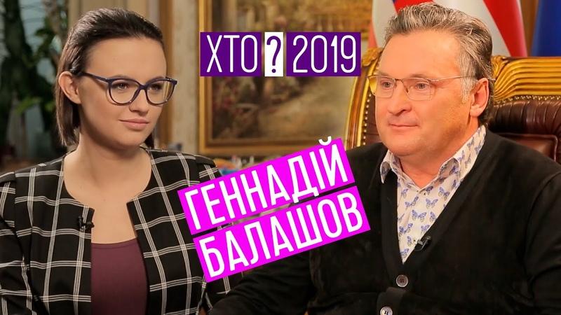Геннадій Балашов - про мільйони, Шарія і зомбування українців ХТО2019