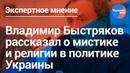 Композитор Быстряков о мистике и религии в украинской политике