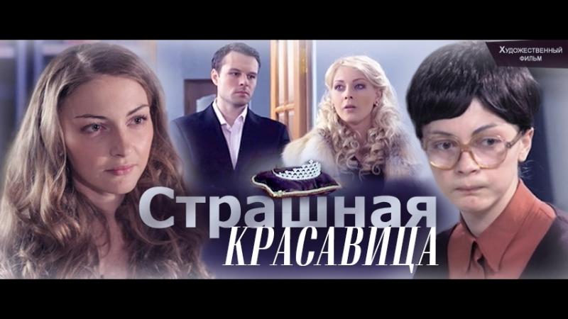 Страшная красавица (2012) HD 720