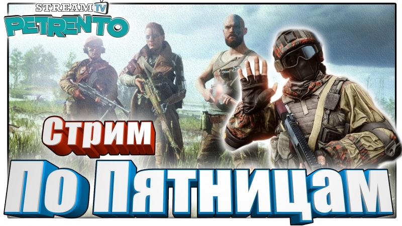 PUBG CSGO BF1 BF3 BF4 RSS COD WW2 Far Cry 5 Hunt Showdown Стрим по Пятницам 25 1
