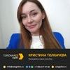 Kristina Tolkacheva