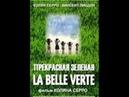 La Belle Verte \ Прекрасная Зеленая