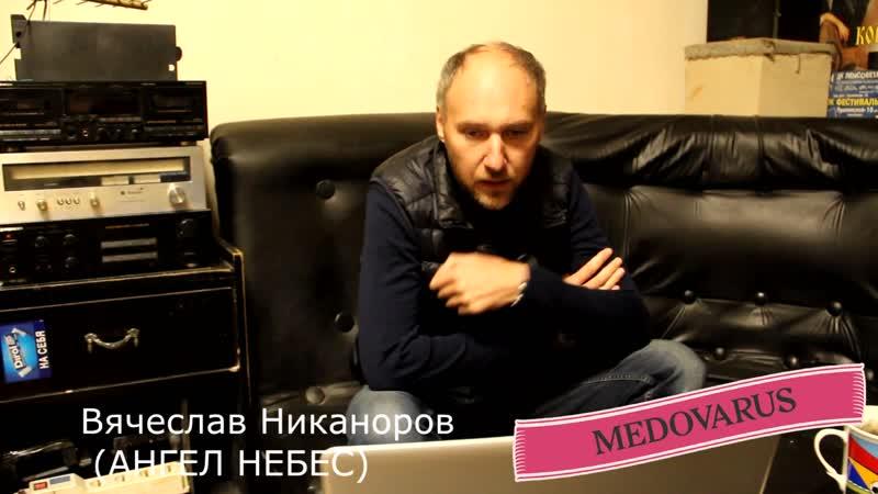 Вячеслав Никаноров, группа Ангел Небес разбирает группу Тоскливая телка