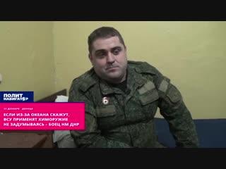 Если из за океана скажут, ВСУ применят химоружие не задумываясь – боец НМ ДНР.