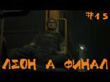 Resident Evil 2 Biohazard 2 Прохождение Леон А Финал #15