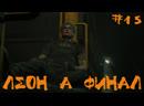 Resident Evil 2 Biohazard 2 Прохождение Леон А | Финал | 15