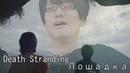 Death Stranding - Лошадка (Найк Борзов)