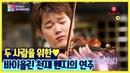 오직 두사람을 위한 바이올린 천재 벤지의 연주♡ 매일불금 3회