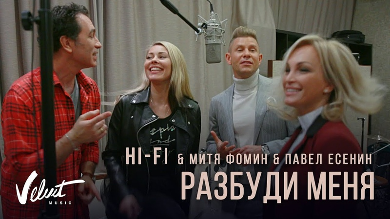 HI-FI Митя Фомин Павел Есенин - Разбуди меня