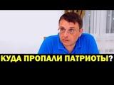 Евгений Федоров 20.08.2018