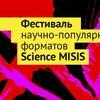 Всероссийский фестиваль Science MISIS