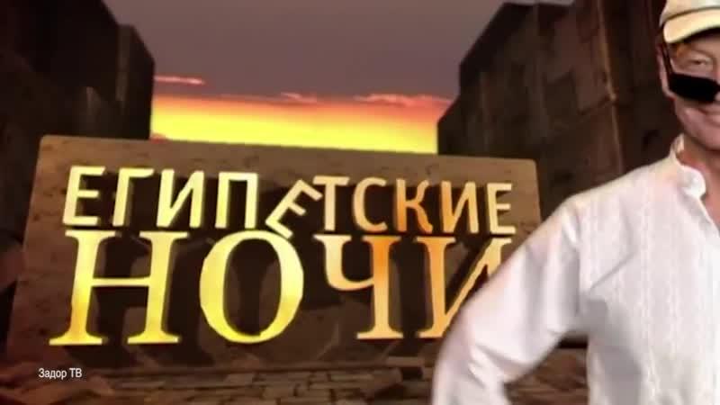 Египетские ночи. Концерт Михаила Задорнова