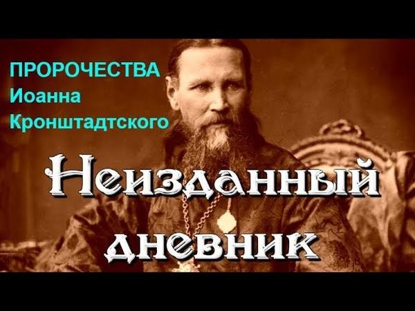 Неизданный дневник. ПРОРОЧЕСТВА Иоанна Кронштадтского - Св. прав. Иоанн Кронштадтский