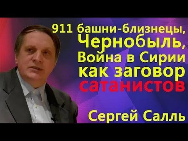 Сергей Салль Сатанизм Часть1