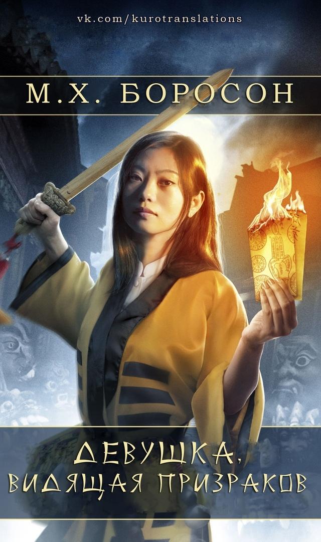 М. Х. Боросон — Девушка, видящая призраков (Сян Ли-лин — 1)