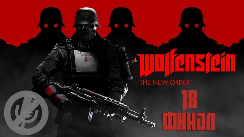 Wolfenstein The New Order Прохождение Без Комментариев На 100% Часть 18 - Финал / Босс: Меха-Череп