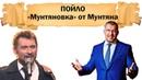 Адское пойло Мунтяновка от Мунтяна и его секты возрождение
