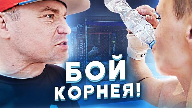 БОЙ Корней Тарасов vs Макс Бодимания Битва за Хайп За кадром